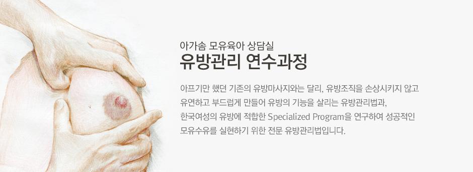 아가솜 모유육아 상담실 아카데미란? 아프기만 했던 기존의 유방마사지와는 달리,  유방조직을 손상시키지 않고 유연하고 부드럽게 만들어 유방의 기능을 살리는 유방관리법과, 한국 여성의 유방에 적합한 전문 유방 관리법입니다.
