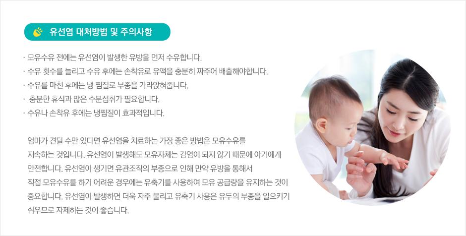 유선염 대처방법 및 주의사항